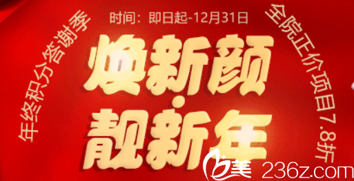 重庆星宸整形美容医院双12多款项目低至8元起,附12月专家坐诊时间