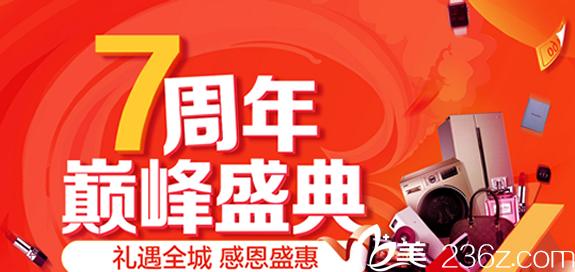 南京美贝尔整形医院让你变美抢钱两不误,公布7周年优惠价格表