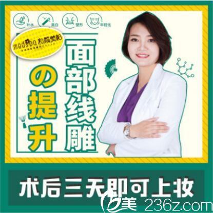 沈阳和平和颜仙岛医疗美容双十二狂欢,面部埋线提升特惠4980元,院长亲自操作!