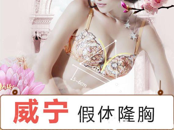 金华做丰胸手术一般多少钱?永康令颜整形医院双12优惠价目表假体隆胸9800元