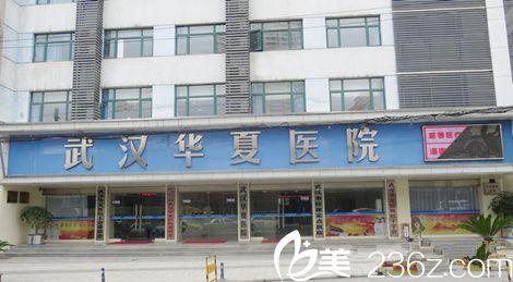 武汉华夏医院外观环境