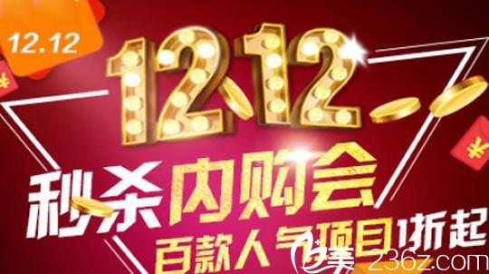 芜湖爱容整形双12秒杀内购会开始啦,整形价格表中百款人气项目1折起