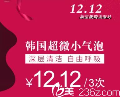 北京新星靓双12购美派对已开启!12元韩国超微小气泡等项目等你来抢!