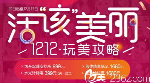 深圳希思双12玩美攻略等你来 切开双眼皮秒杀价999元,隆鼻低至1680元