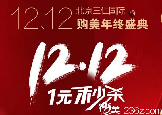 北京三仁双12购美狂欢节已上线!小气泡秒杀价1元,祛痣9.9元