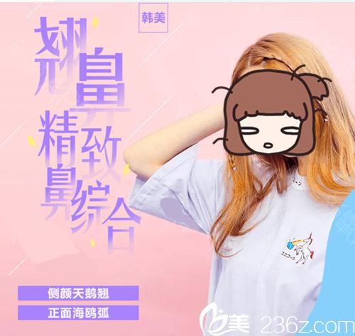 西宁韩美翘鼻小综合:进口假体+耳软骨鼻尖,纯韩医生定制,只要8800