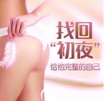 北京长虹处女膜修复多少钱?处女膜修复优惠价格表抢先看