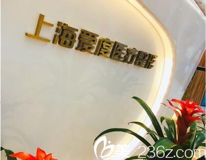 上海爱度医疗美容门诊部