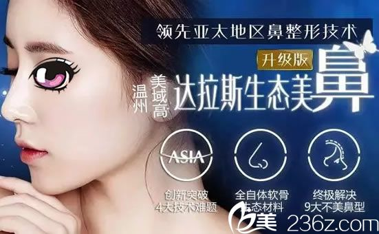 温州做修复鼻子多少钱?温州美域高高志丹和黄锦做达拉斯生态美鼻价格9800元