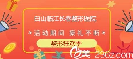 白山临江长春整形医院2018整形狂欢季整形价格表公开双眼皮手术3000元起