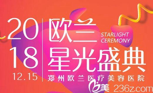 郑州欧兰整形12月星光盛典优惠 周年塑美秒杀优惠0元得