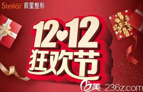 郑州辰星整形12月特惠来袭 399元打臻品玻尿酸吸脂买2送1