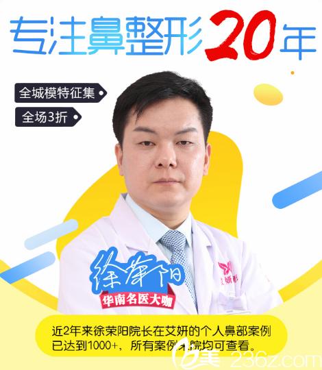 深圳艾妍非常出名的隆鼻专家徐荣阳