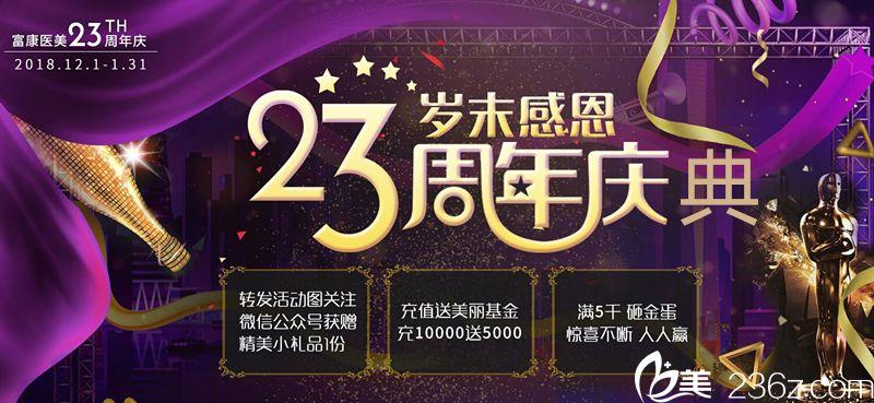 武汉富康整形23周年盛典正在火热进行中 赶紧抢2019年开年优惠1980元双眼皮