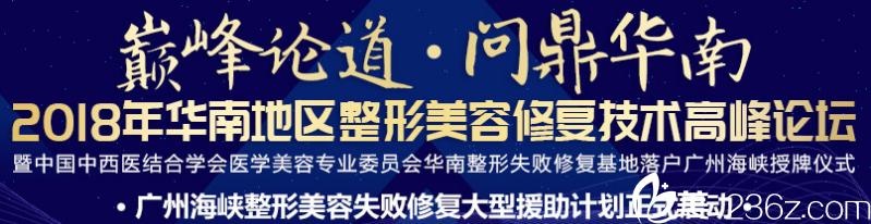 公布广州海峡医院谭新东院长清奥价格及真人案例