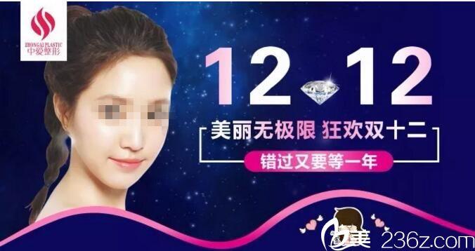 荆州中爱整形12月美丽狂欢购震撼来袭 原价680元的医学祛痘现在仅需12元