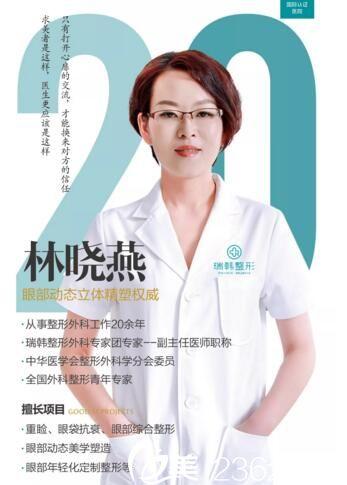 瑞韩整形外科医生团医生林晓燕
