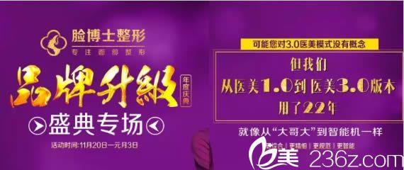 提供厦门脸博士周年庆活动的整形价格表及贾洪仁鼻综合隆鼻和双眼皮案例供参考