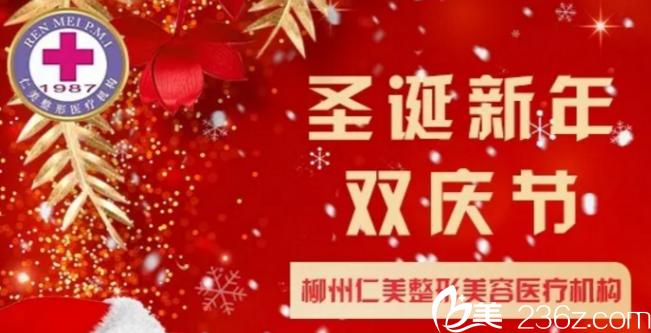柳州仁美圣诞新年双庆节韩式切开双眼皮+开眼角3999元还有4大项目0元送