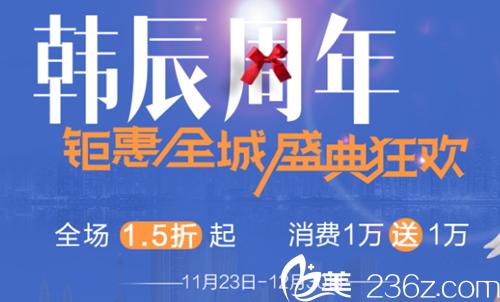 看了这份新年整形优惠价格表你就知道南京韩辰医院怎么样?正规吗?
