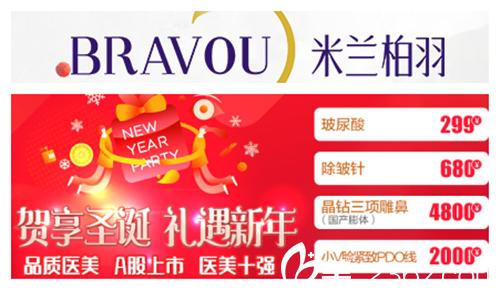 成都米兰柏羽礼遇新年优惠价格表及陈倩隆鼻案例全新上线