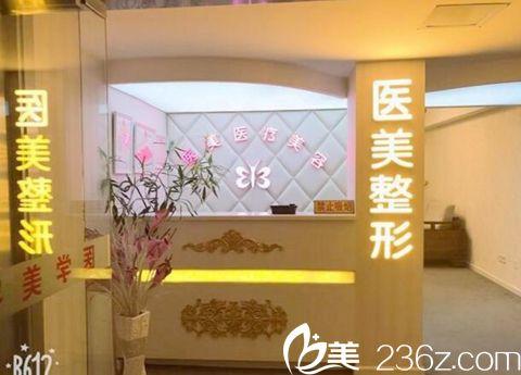 郑州方胜医疗美容诊所前台