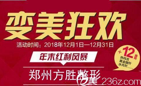 郑州方胜(原中美)整形12月优惠大推介 真正的超值狂欢不来就是遗憾