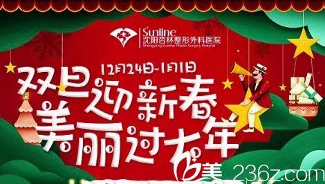 沈阳杏林整形双旦钜惠活动项目价格公布,超皮秒年卡38000元,艾莉薇3人团购3500元