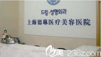 上海德琳十三周年倾城钜献礼遇闪耀回馈,积分当钱花来院即送礼