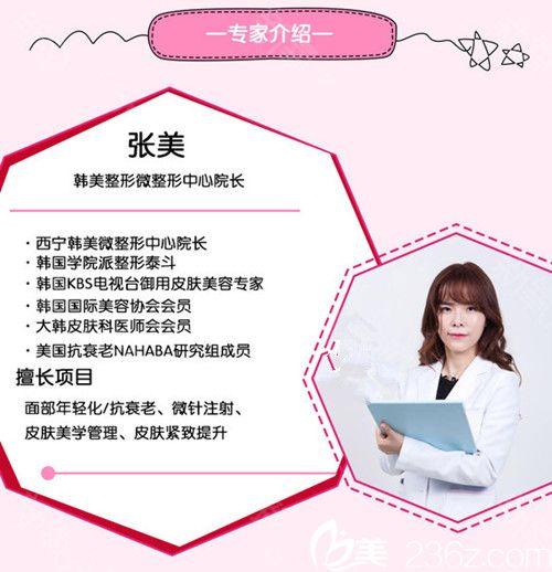 西宁韩美全脸+颈部 美版 ,超音波无创抗衰,提拉紧致面部肌肤,价格低至980元