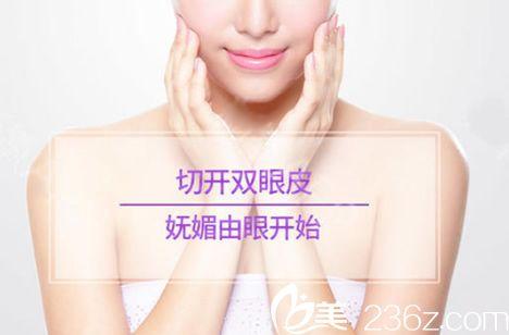 温州割双眼皮需要多少钱?临安芘丽芙孙权做全切双眼皮价格5800元