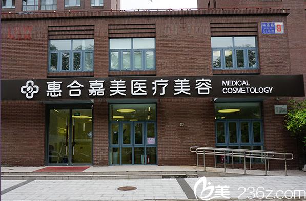 北京惠合嘉美医院大楼