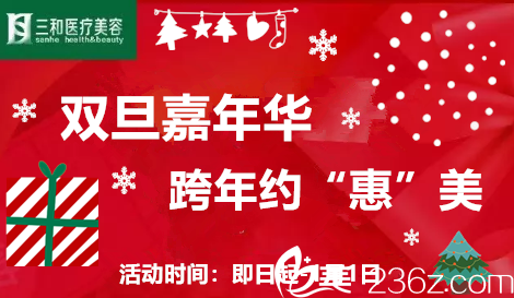 """长沙三和医疗美容双旦嘉年华,与美约""""惠"""",原价26800元的活力青春VIP卡限时特惠1680元!"""