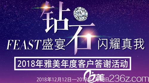 湘潭雅美2019全新整形优惠价目表公开单部位抽脂880元活动海报五