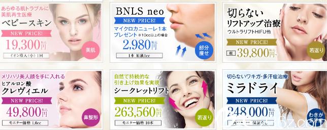 湘南美容外科医院2019年开年优惠价格表新鲜出炉  美肌再生医疗 一次仅需19300日元