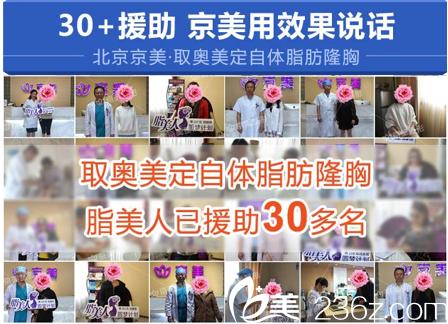 北京京美整形刘成胜奥美定取出+自体脂肪隆胸99000元起附案例