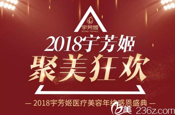 2018株洲宇芳姬年终感恩盛典,双眼皮+隆鼻只要3980元