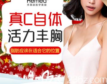 北京禾美嘉自体脂肪丰胸多少钱?真C自体脂肪隆胸38000元起附案例