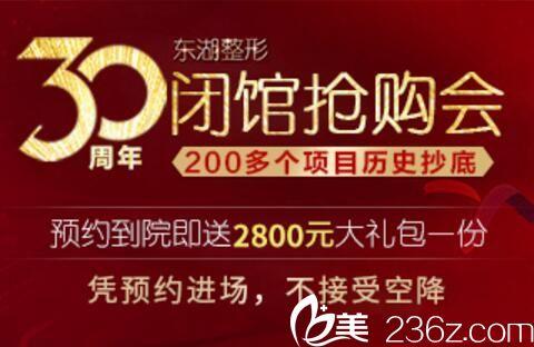 海南东湖整形30周年闭馆抢购会,双眼皮880元,假体隆鼻1280元,200多项目抄底价,可分期付款!