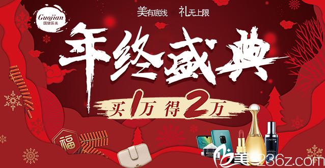吉林国健年终庆典鼻部综合套餐38000元充值好礼买1万得2万