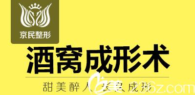北京京民酒窝成形术多少钱?案例特享价3800元起