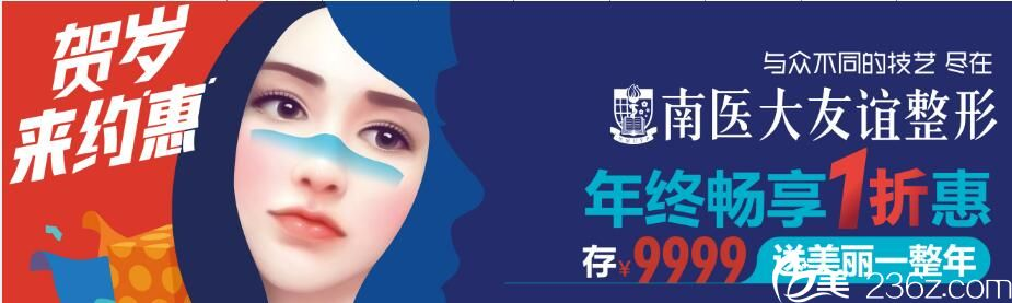 南京医科大学友谊整形外科医院2018年底暨2019年初感恩回馈活动优惠价目表已送上