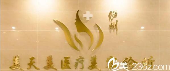 泸州美天美医疗美容整形诊所形象墙