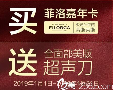 武汉美丽力量整形庆2019年元旦迎新春 买菲洛嘉年卡送美版超声刀全面部
