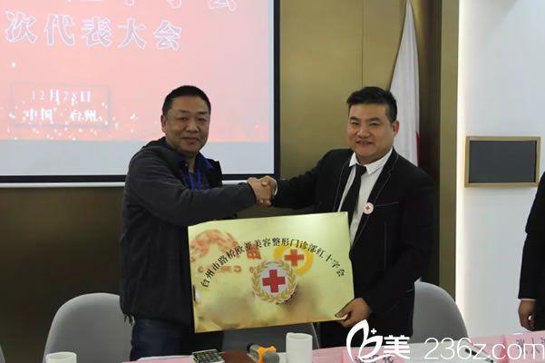 区红十字会领导李瑞辉为欧亚整形红十字会授牌