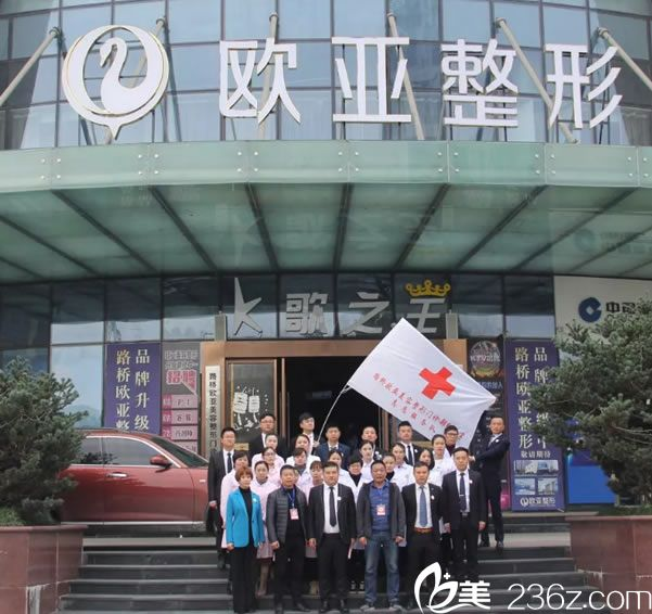 路桥欧亚美容整形红十字会成立