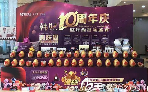 珠海韩妃10周年庆典送出2019整形价格表,韩式双眼皮999元起变美不吃土