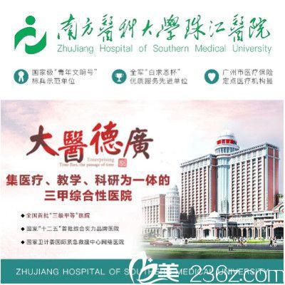 广州南方医科大学珠江医院整形科