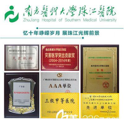 广州南珠整形公立三甲荣誉证书