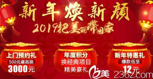 广州荔湾区人民医院整形中心2019全线项目价格低至1折起,还有整形失败修复公益季30名额等你抢